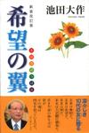 Daisaku6no1