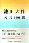 Daisakumeigen1