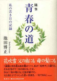 Daisaku181
