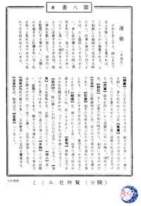 Ohtori1_2