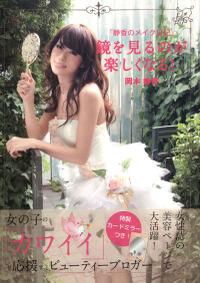 Kagami_kaba4cshou_2