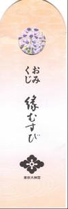 Daijinguu1_3