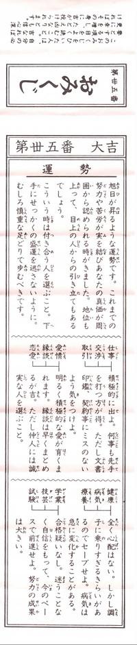 Senzokuinari