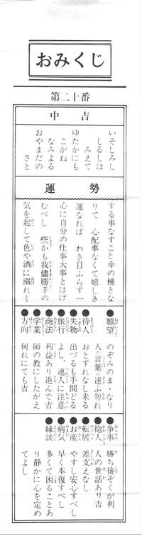 Hachimanyakumo