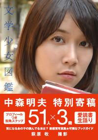 Bungakushojo_cover