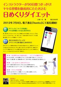 Himekuri_diet