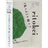 Ritokei_no3_1_1