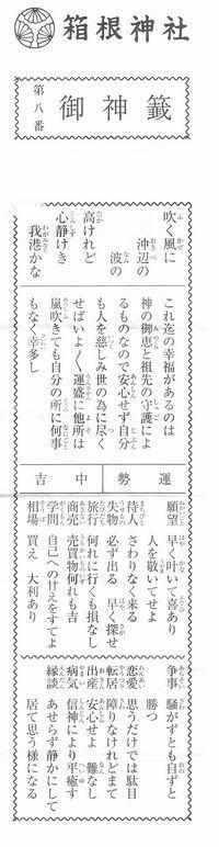 Hakone1