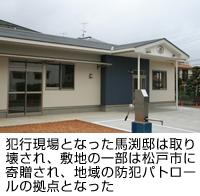 マブチモーター社長宅殺人放火事件の現場を歩く: 月刊『記録』